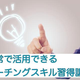 7/4(土)日常で活用できるコーチングスキル習得講座(体感セッシ...