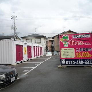 🐸 祇園②店 レンタル倉庫・レンタル収納スペースの収まるくん【敷...