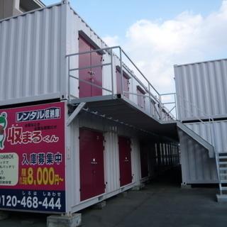 🐸 祇園③店 レンタル倉庫・レンタル収納スペースの収まるくん【敷...