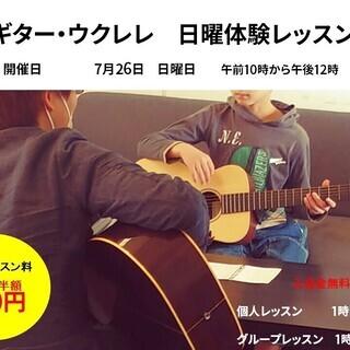 日曜ギター・ウクレレ体験会