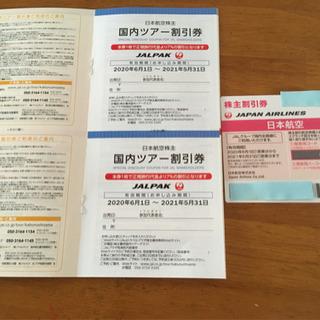 JAL株主優待チケットなど