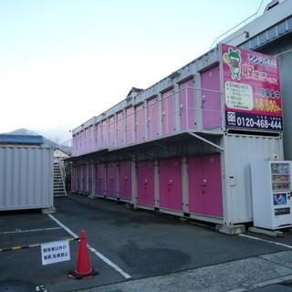 🐸 大町店 レンタル倉庫・レンタル収納スペースの収まるくん【敷金...