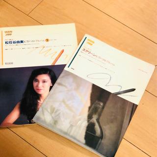 松任谷由実、スクリーン音楽、ピアノ楽譜 各700円