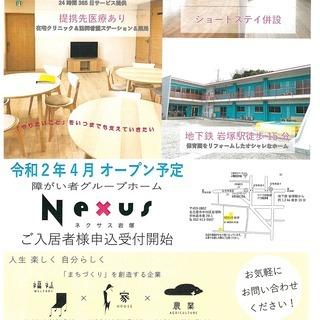 日中サービス支援型共同生活援助☆Nexus岩塚☆