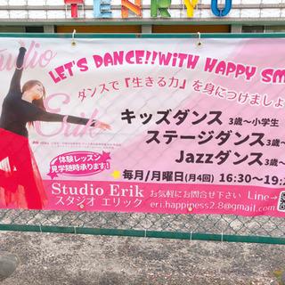 ステージダンス Studio Erik ダンス生徒さん大募集!!