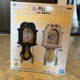 Re:ゼロから始める異世界生活 振り子時計
