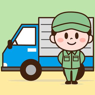 大手企業で安定☆高日額1万6200円可能!日勤帯の3tドライバー...