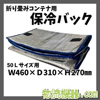 折り畳みコンテナ用 保冷バッグ 50Lサイズ
