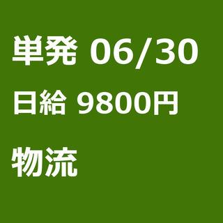 【急募】 06月30日/単発/日払い/戸田市:【急募】未経験歓迎...