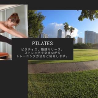 ピラティス&筋膜リリース