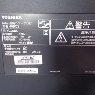 ☆★①TOSHIBA 東芝 REGZA 40BC3 ハイビジョン 液晶カラーテレビ 2011年製 40インチ テレビ - 家電