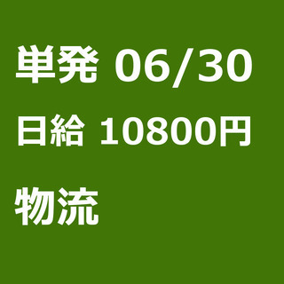 【急募】 06月30日/単発/日払い/横浜市: 【急募】未経験歓...