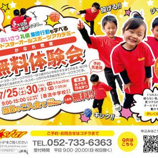 7/25(土)30(木)かなれ教室(名東区) 新規開校無料体験会...