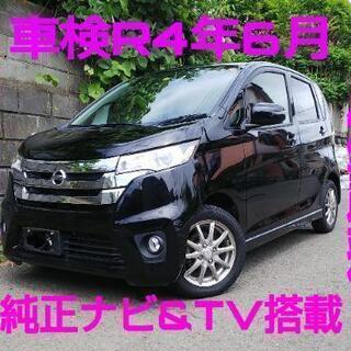 ♦️車検R4年6月♦️日産 デイズ ハイウェイスター ナビ&TV...
