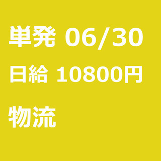 【急募】 06月30日/単発/日払い/川崎市: 【急募】未経験歓...