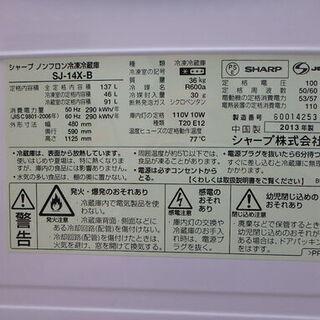 ☆2D簡易清掃済み☆2013年製☆SHARP 冷蔵庫 SJ-14X-B 6 29 - 売ります・あげます