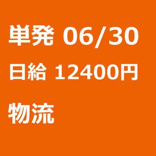 【急募】 06月30日/単発/日払い/横浜市: ★【急募】未経験...