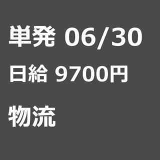 【急募】 06月30日/単発/日払い/港区: 【急募】未経験歓迎...