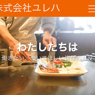 求人募集 レストラン ホールスタッフ 神戸 元町 三ノ宮