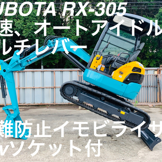 売切/千葉発/KUBOTA RX-305/2008年/2891時...