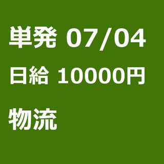【急募】 07月04日/単発/日払い/港区:未経験大歓迎!事務所...