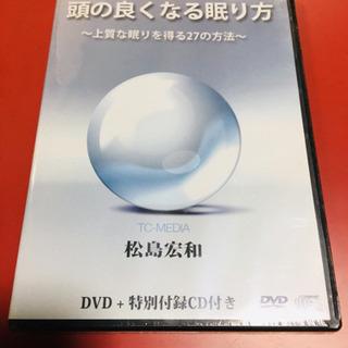 未使用 頭の良くなる眠り方 dvd