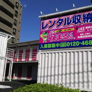 🐸 高陽町店 レンタル倉庫・レンタル収納スペースの収まるくん【敷...