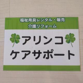 《愛知県》介護住宅リフォーム