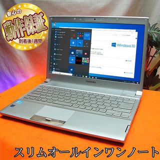 ☆無線内蔵 東芝 B5ノート☆Dynabook R731
