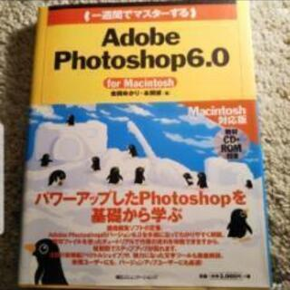 Adobe Photoshop6.0 for Macint…