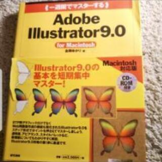 Adobe Illustrator9.0 for Maci…