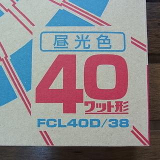 未使用 NEC FCL40D 環型蛍光ランプ 40ワット 蛍光管 蛍光灯 FCL40D/38 丸形 40W - 生活雑貨