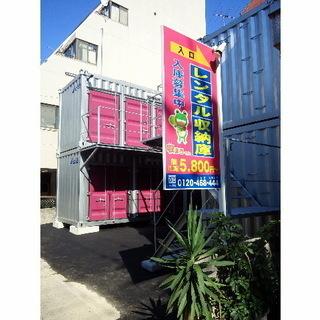 🐸 呉・本町①店 レンタル倉庫・レンタル収納スペースの収まるくん...