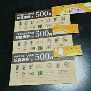 ワタミグループ共通お食事券500円分×5枚