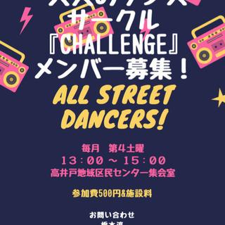大人のダンスサークル『CHALLENGE』