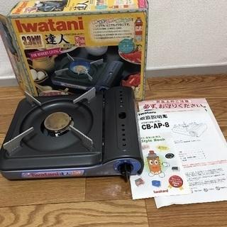 【美品】 イワタニ / カセットコンロ