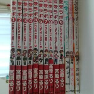 恋愛ラボ 12冊セット