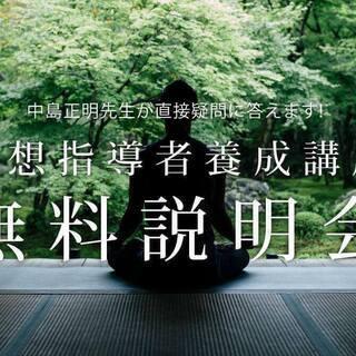 【8/8】【オンライン】無料説明会:瞑想指導者養成講座