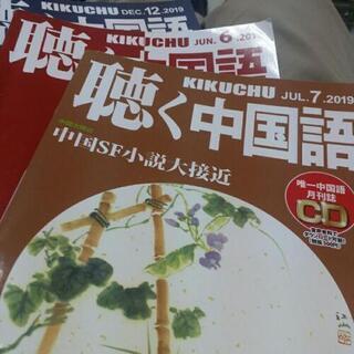 聴く中国語 雑誌 cdつき