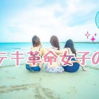 【7月4日】ステキ革命女子の会♡vol.24〜日本と心について語...