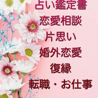 占い鑑定書5000円