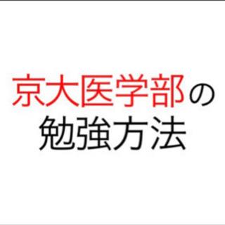 京大生のオンライン家庭教師