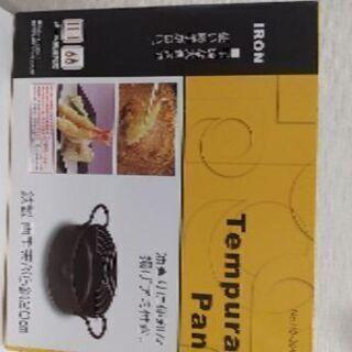 鉄製両手天ぷら鍋20cm