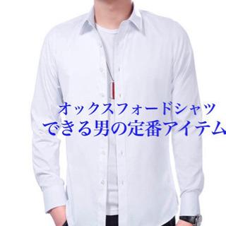 新品★爽やか 光沢 オックスフォード ワイシャツ 長袖 細身 通...