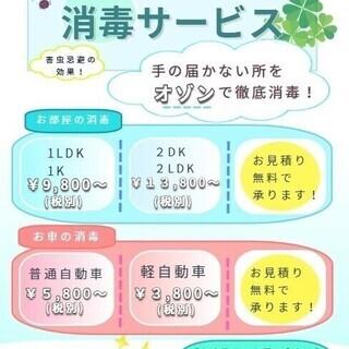 消毒・除菌・脱臭サービス~店舗・事務所・車・お家あらゆる空間に安...