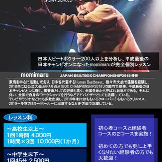 【初心者歓迎】日本一が教える!ヒューマンビートボックスのオンライ...