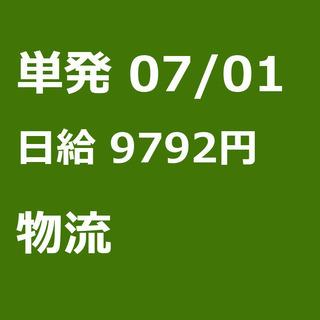 【急募】 07月01日/単発/日払い/横浜市: 【急募】未経験歓...