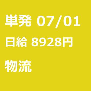 【急募】 07月01日/単発/日払い/横浜市:【急募】未経験歓迎...