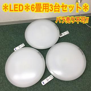 【ご来店限定】*ヤマダ電機 LEDシーリングライト同型3台セット...