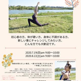 cafeにて朝ヨガ!第①弾✳︎戸田公園駅より徒歩10分